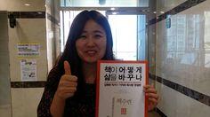 김병완작가의 책수련 책 독자 인터뷰 19