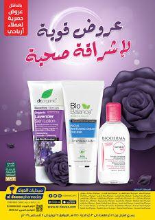 عروض صيدليات الدواء اليوم للفترة من 24 يوليو وحتى 4 أغسطس 2019 Shampoo Bottle Pharmacy Personal Care