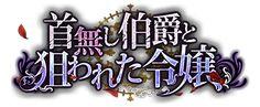 首無し伯爵と狙われた令嬢 Game Ui Design, Logo Design, Fantasy Logo, Game Font, Game Development Company, Gaming Banner, Event Logo, Event Banner, Typography Fonts