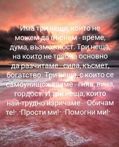 Funny Morning, Morning Love Quotes, Morning Humor, Bulgarian, Favorite Quotes, Poems, Thoughts, Cards, Hair