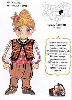 Ethno Style, Folk Embroidery, Cross Stitch Samplers, Classroom Fun, Bulgarian, Travel And Tourism, History Facts, Easter Crafts, The Hobbit