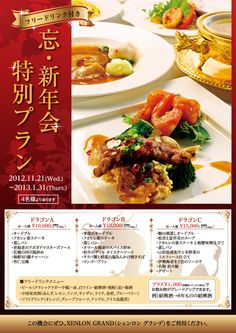 waccoさんの提案 - 大人の隠れ家的高級中華レストランの忘新年会チラシ | クラウドソーシング「ランサーズ」