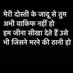 मेरी दोस्ती के जादू से तुम अभी वाकिफ नहीं हो – Om Nutrition and Fitness Club Bff Quotes, Jokes Quotes, People Quotes, Lyric Quotes, Attitude Quotes, Hindi Quotes, Friendship Quotes, Wisdom Quotes, Quotations