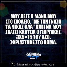 Image Funny Greek Quotes, Greek Memes, Funny Quotes, Stupid Funny Memes, Funny Facts, The Funny, Funny Stuff, Sarcastic Humor, Just For Laughs
