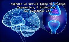 Αυξήστε μα φυσικό τρόπο τη σεροτονίνη και τη ντοπαμίνη σας. Εάν πάσχετε από κατάθλιψη ή απλώς αισθάνεστε λυπημένοι, σας προτείνουμε κάποιους αποτελεσματικούς και φυσικούς τρόπους για να αυξήσετε τη σεροτονίνη και τη ντοπαμίνη στον εγκέφαλό σας , ώστε να ξαναγίνετε χαρούμενοι. Συχνά, όταν οι άνθρωποι όταν Personal Development, Career