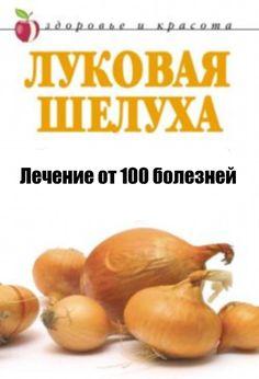 Луковая шелуха. Лечение от 100 болезней