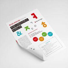 #이프유 #편집디자인 #editorialdesign - 예스24 리플렛