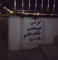 #arabic  لا شيء يدهشني...فلقد عرفتك دائما نذلا....