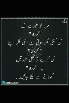 Love Quotes In Urdu, One Word Quotes, Urdu Love Words, Poetry Quotes In Urdu, Urdu Quotes, Wisdom Quotes, Quotations, Life Quotes, Silent Words