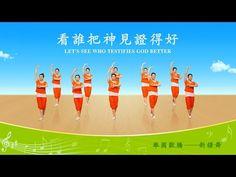 新疆舞 讚美神的聲音永不止息《看誰把神見證得好》 | 中文聖經網