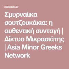 Σμυρναίικα σουτζουκάκια: η αυθεντική συνταγή   Δίκτυο Μικρασιάτης   Asia Minor Greeks Network