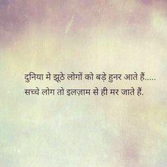 Shyari Quotes, Desi Quotes, Motivational Picture Quotes, True Quotes, Words Quotes, People Quotes, Inspirational Quotes, Hindi Words, Gulzar Quotes