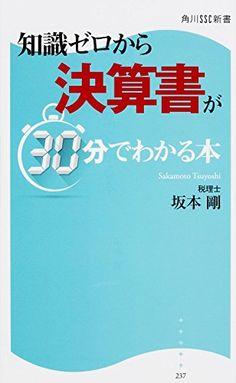 知識ゼロから決算書が30分でわかる本 (角川SSC新書)