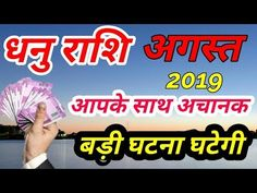 Dhanu rashi August 2019 ka rashifal || धनु राशि अगस्त 2019 में आपके साथ बड़ी घटना घटेगी - YouTube Horoscope Sagittarius, Cancer Horoscope, Politics, Passion, Youtube, Political Books, Youtubers
