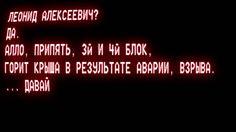 Самый страшный телефонный разговор 20го века. Взрыв на Чернобыле 26 апре...