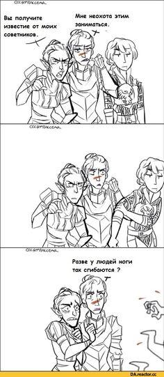 Серый страж,DA персонажи,Dragon Age,фэндомы,Инквизитор (DA),Хоук,DA комиксы