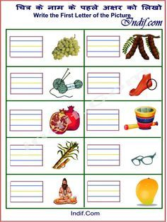 Interesting Hindi Alphabet Worksheets for Grade 1 In Hindi Worksheets for Grade 1 Free Printable Google Search