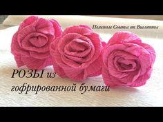 Розы из Гофрированной Бумаги! Самый простой способ! - YouTube