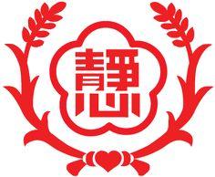 臺北市私立靜心國民中小學