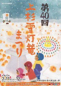 ■今週末は上杉雪灯篭まつり! | 【山形アーカイブス】