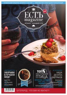 ЕСТЪ Magazine #01 (Pilot)  Мужской журнал о еде. Кулинария и гастрономия, приготовление и поедание. Доступно, ясно и просто. И красиво.