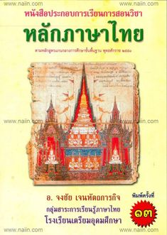 หลักภาษาไทย หนังสือประกอบการเรียนการสอนวิชาภาษาไทย