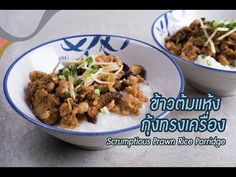 (56) เมนูข้าวต้มแห้งกุ้งทรงเครื่อง Scrumptious Prawn Rice Porridge - YouTube Rice Porridge, Thai Cooking, Thai Recipes, Prawn, Beef, Chicken, Youtube, Food, Meat