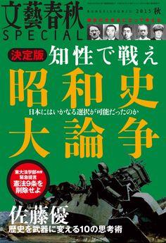 文藝春秋SPECIAL33