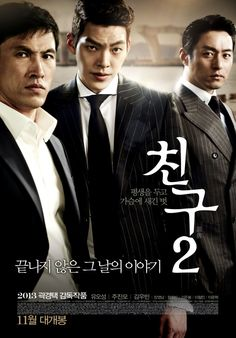 Friends 2 / Friend, The Great Legacy (Korean Movie - 2013)