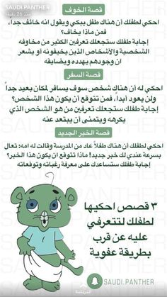 gorygul - 0 results for kids Teaching Kids, Kids Learning, Life Skills Activities, Kids Planner, Book Qoutes, Quotes, Vie Motivation, My Bebe, Learning Websites