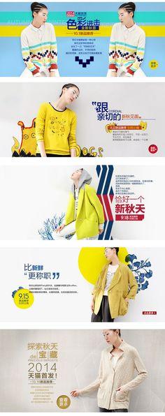 初语#海报设计#学院风#时尚#女装#电商...