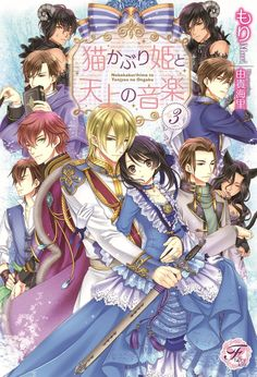 Manga Couple, Anime Couples Manga, Manga Anime, Anime Boys, Harem Anime List, Anime English, Japanese Novels, Anime Witch, Romantic Manga