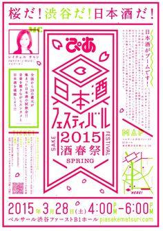「日本酒 イベント」の画像検索結果 Japan Graphic Design, Graphic Design Posters, Flyer And Poster Design, Japanese Poster, Oriental Design, Japanese Design, Advertising Design, Graphic Illustration, Layout Design