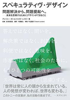 スペキュラティヴ・デザイン 問題解決から、問題提起へ。—未来を思索するためにデザインができること   アンソニー・ダン http://www.amazon.co.jp/dp/4802510020/ref=cm_sw_r_pi_dp_AX4Pwb16QN91Y
