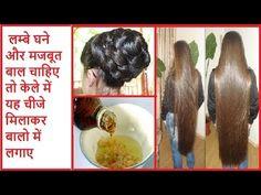 Banana से बालों की लम्बाई बढ़ाने का अनोखा तरीका | How to Use Banana for ...