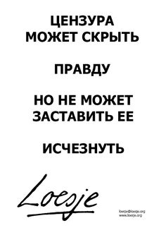 Censorship can hide the truth but can not make it disappear (Russian)  - Loesje