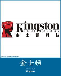 金士顿 - jīn shì dùn - Kingston