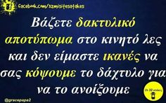 Greek Memes, Funny Greek Quotes, Funny Quotes, Funny Shit, Funny Stuff, Qoutes, Backgrounds, Lol, Humor