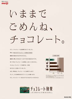 明治がチョコレートにあやまった日 | ブレーンデジタル版 Poster Fonts, Posters, Deconstruction, It Works, Advertising, Layout, Japan, Cheese, Graphic Design