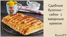 Сдобные булочки - сайки с заварным кремом! Отличный рецепт!
