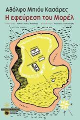 Η εφεύρεση του Μορέλ Mopar, Books To Read, Literature, Reading, Literatura, Reading Books, Reading Lists