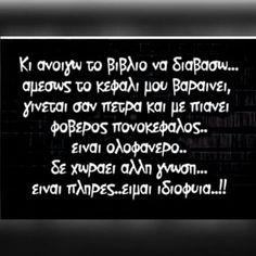 #exetastiki Stupid Funny Memes, Funny Quotes, Funny Greek, Greek Quotes, Books To Read, Jokes, Reading, School, Enterprise Application Integration