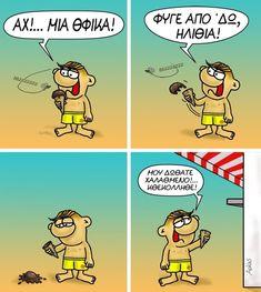 Funny Greek, Stupid Funny Memes, Funny Stuff, Funny Cartoons, Lol, Humor, Comics, Laughing, Instagram