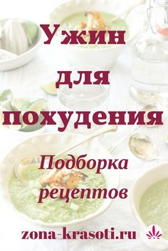 Рецепты низкокалорийного ужина - The world's most private search engine Healthy Breakfast Recipes, Healthy Snacks, Healthy Eating, Healthy Recipes, Ketogenic Recipes, Diet Recipes, Low Calorie Dinners, Best Diets, Health Diet