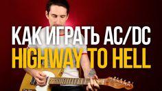 #ac #dc,#ACDC,Dillingen,#Hardrock,#hell,#highway,#highway to #hell,#highway to #hell на электрогитаре,#Saarland,#Sound,to,как играть #highway to #hell на гитаре,хайвей ту хелл на гитаре Как играть #Highway To #Hell AC/DC на гитаре разбор  – Уроки игры на гитаре Первый Лад - http://sound.saar.city/?p=35675