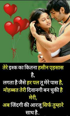True Love Status, Love Attitude Status, Attitude Quotes For Boys, Love Poems In Hindi, Hindi Shayari Love, Amazing Quotes, Best Quotes, Love Sayri, Love Failure