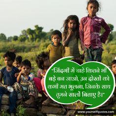 """""""जिंदगी में चाहे कितने भी बड़े बन जाओ, उन दोस्तों को कभी मत भूलना जिनके साथ तुमने सालों बिताए है।"""" ज़िन्दगी को बेहतर बनाने वाली बेस्ट हिन्दी कोट्स, हिंदी शायरी , हिंदी स्टेटस और सुविचार Tags 👇👇👇💚💚💚💚💚 #hindiquotes #Shayari #hindishayari #hindistatus #hindimotivation #hindikavita #hindiquote #hindisuccessquotes #quote #yourselfquotes #quotes #yourhindiquotes"""