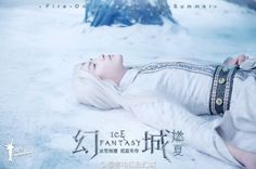 Ray Ma Tianyu 马天宇 - Ice Fantasy/幻城 / Huan Cheng