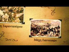 """Ένα από τα βίντεο που δημιούργησα για την 1η ΣΤΡΑΤΙΑ «ΑΧΙΛΛΕΑΣ». Σας ευχαριστώ για την προτίμησή σας. ===================== ΜΟΥΣΙΚΗ:  """"Vangelis-Conquest Of Paradise"""" & """"Vangelis-Mythodea - Music for the NASA Mission: 2001 Mars Odyssey/Movement 10"""""""