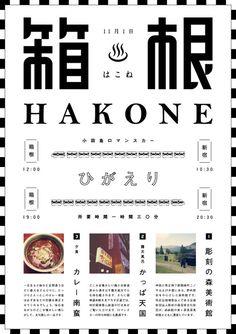 Japanese Poster: A Trip to Hakone. Ryo Kuwabara. 2013  はこね 箱根温泉 タイポグラフィー いまどき カード シリーズ フレーム 鉄道